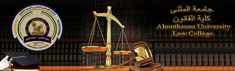 كلية القانون