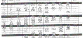 جدول المحاضرات الأسبوعي الجديد …