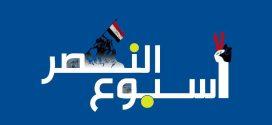 عمادة كلية القانون تبارك تحرير مدينة نينوى