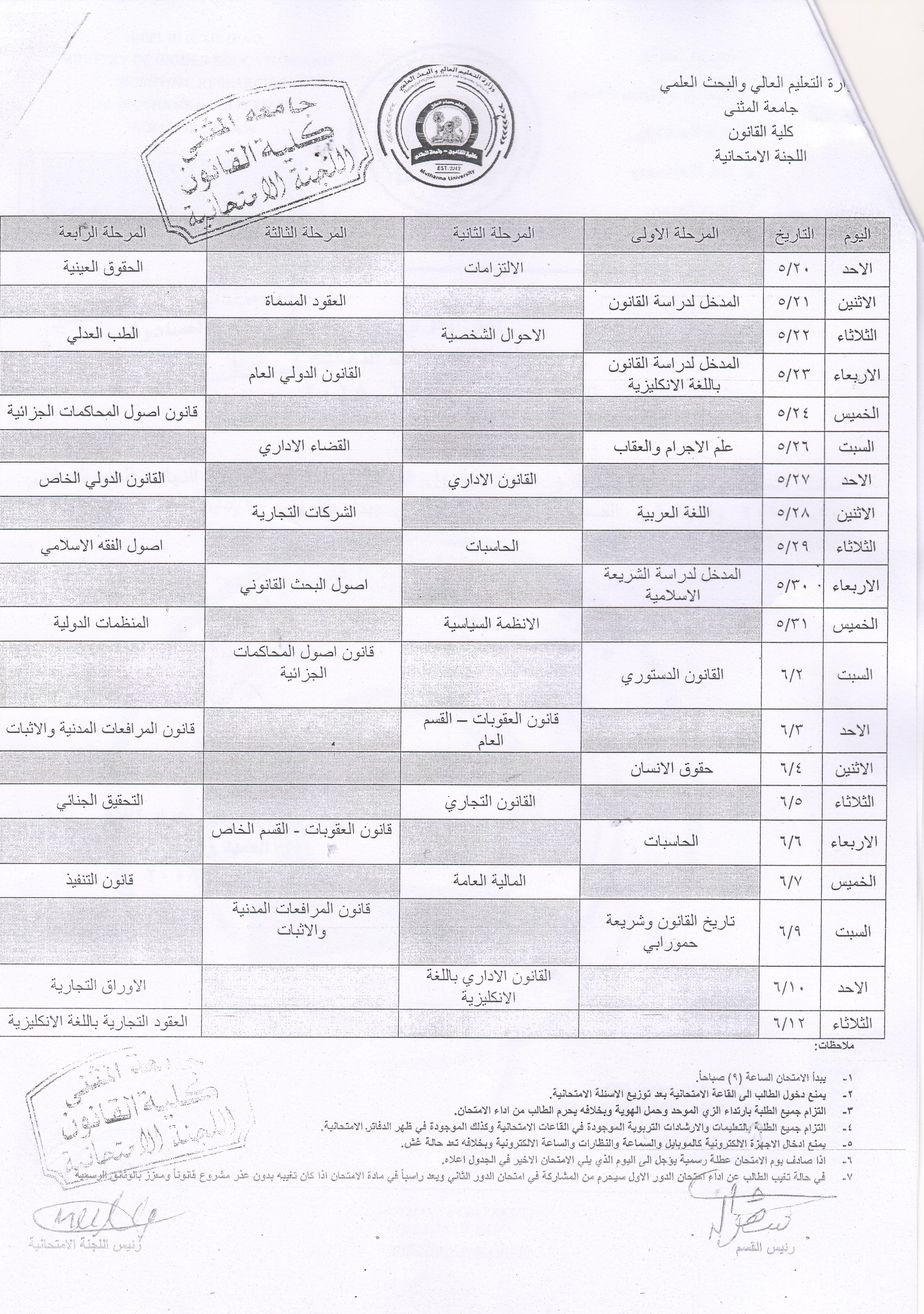 جدول الامتحان النهائي للعام الدراسي 2017-2018